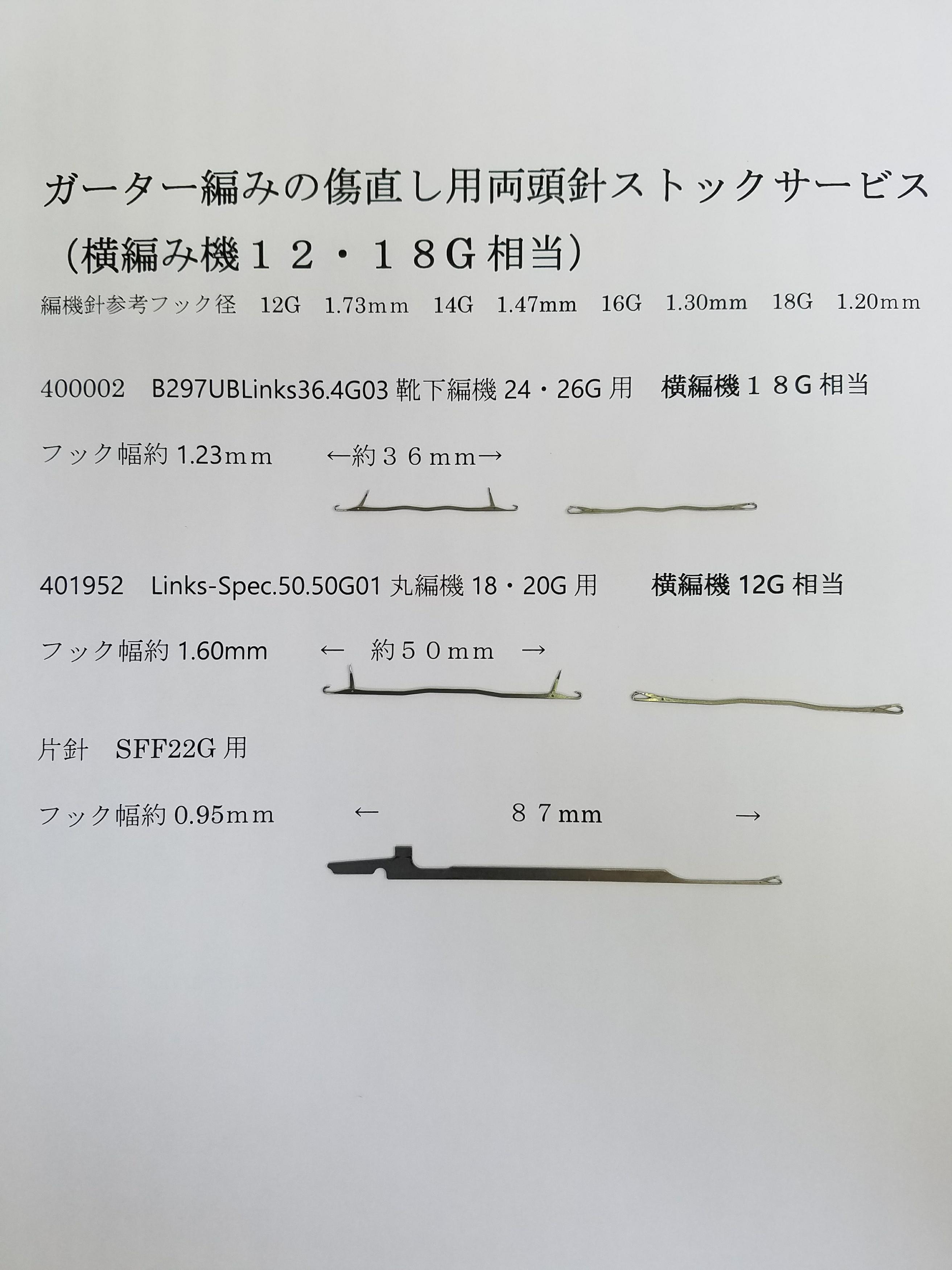 両頭針(12G・18G)ストックサービス.jpg