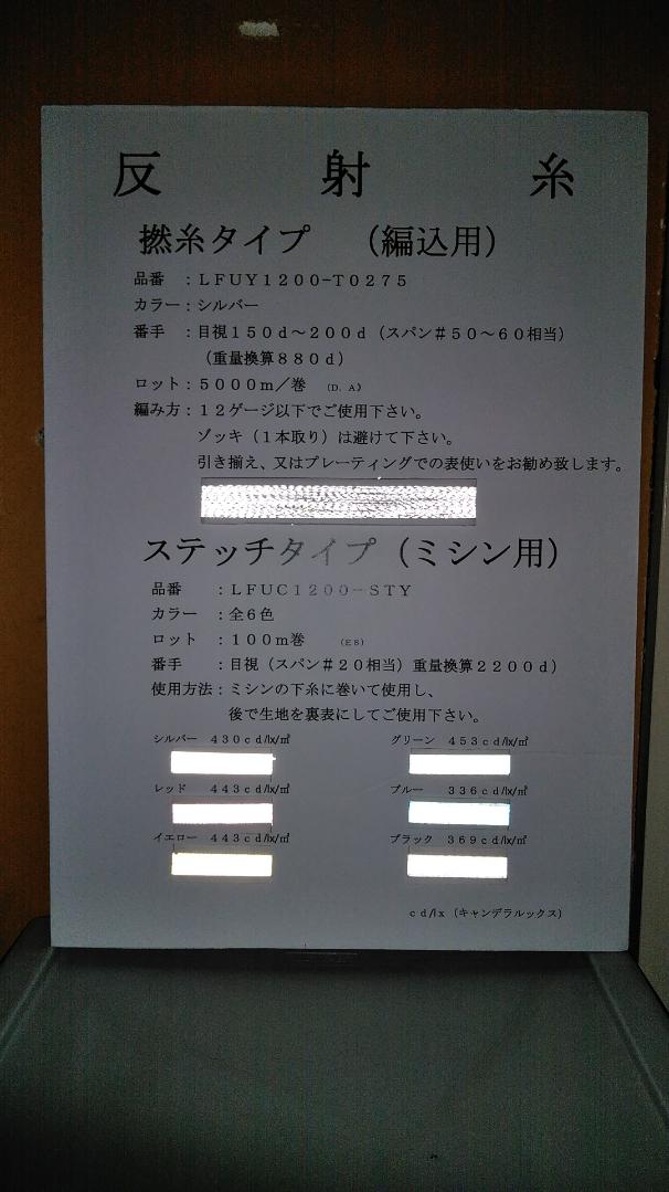 反射糸パンフレット.JPG